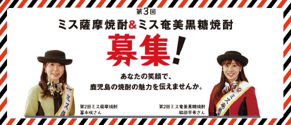 ミス薩摩焼酎&ミス黒糖焼酎募集