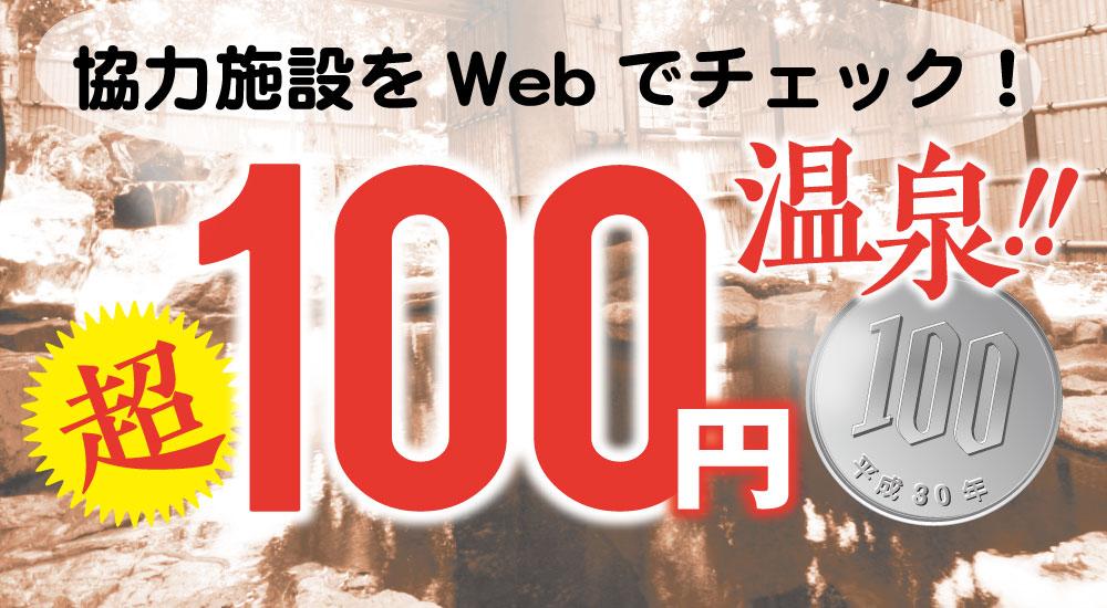 100円slider