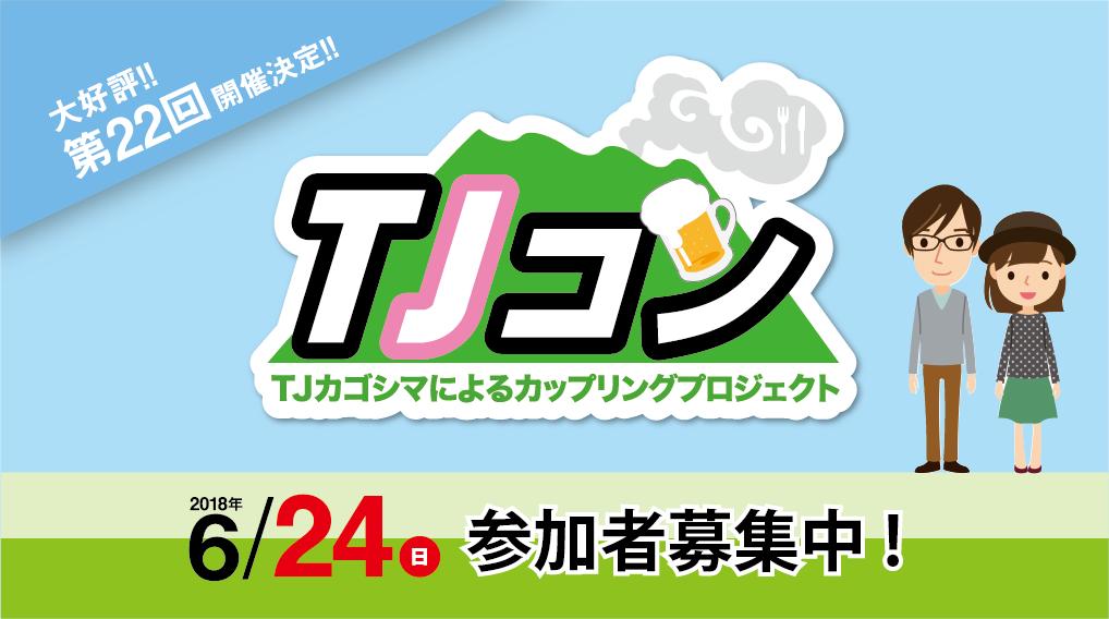 第22回TJコンスライダーバナー-01