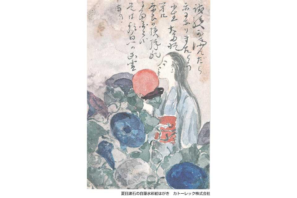 夏の所蔵品展 特別展示:四国民家博物館所蔵による「漱石×五葉~絵はがきが繋いだ二つの才能」