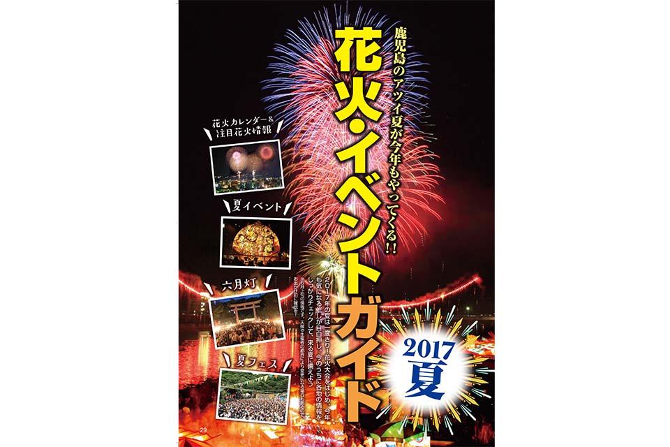 花火大会・夏イベントのシーズンがやってきますよ〜