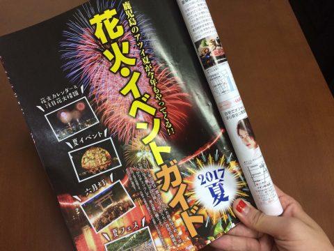 カゴシマプラス/TJカゴシマ8月号/花火イベントガイド02