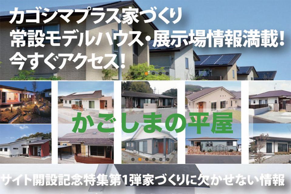 カゴシマプラス家づくりを見て、完成見学会に行こう