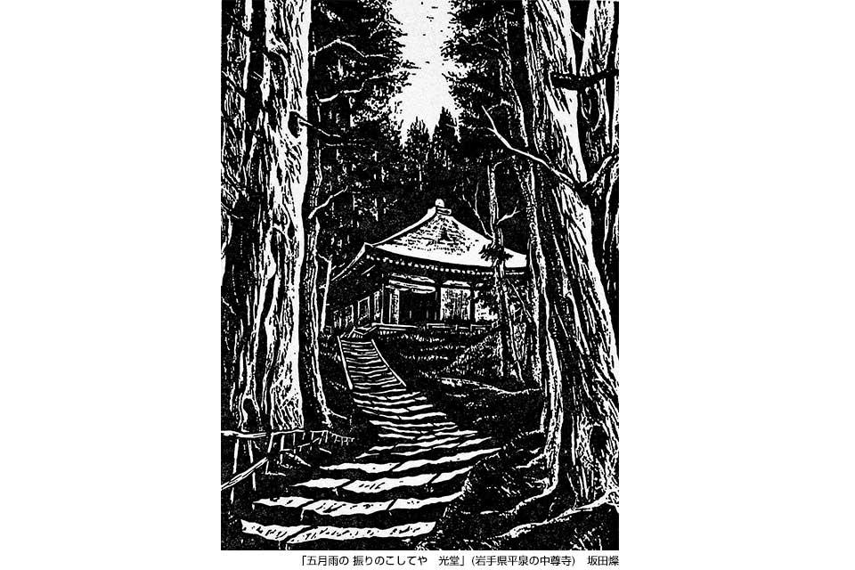 三宅美術館開館30周年記念① 坂田燦の「おくのほそ道」版画展