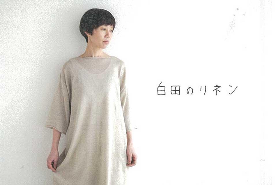 手仕事で編む 白田のリネン 2017 Sprig/Summer collection