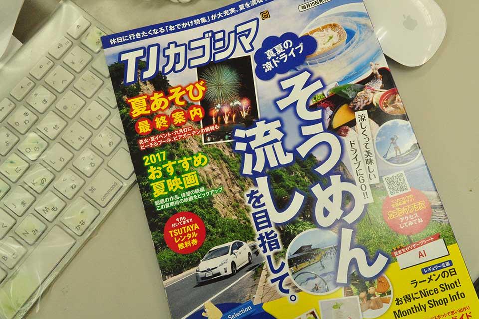 TJカゴシマ8月号は7月19日発売!(一部店舗を除く)