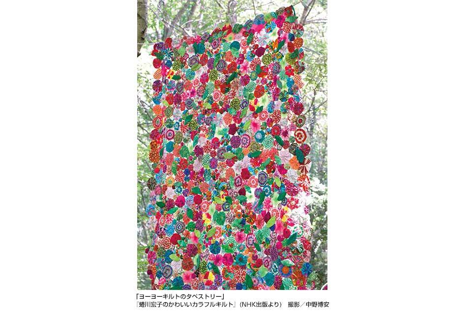 2017年夏小企画展 「花のキルト展」ー蜷川宏子のカラフルキルトを中心にー