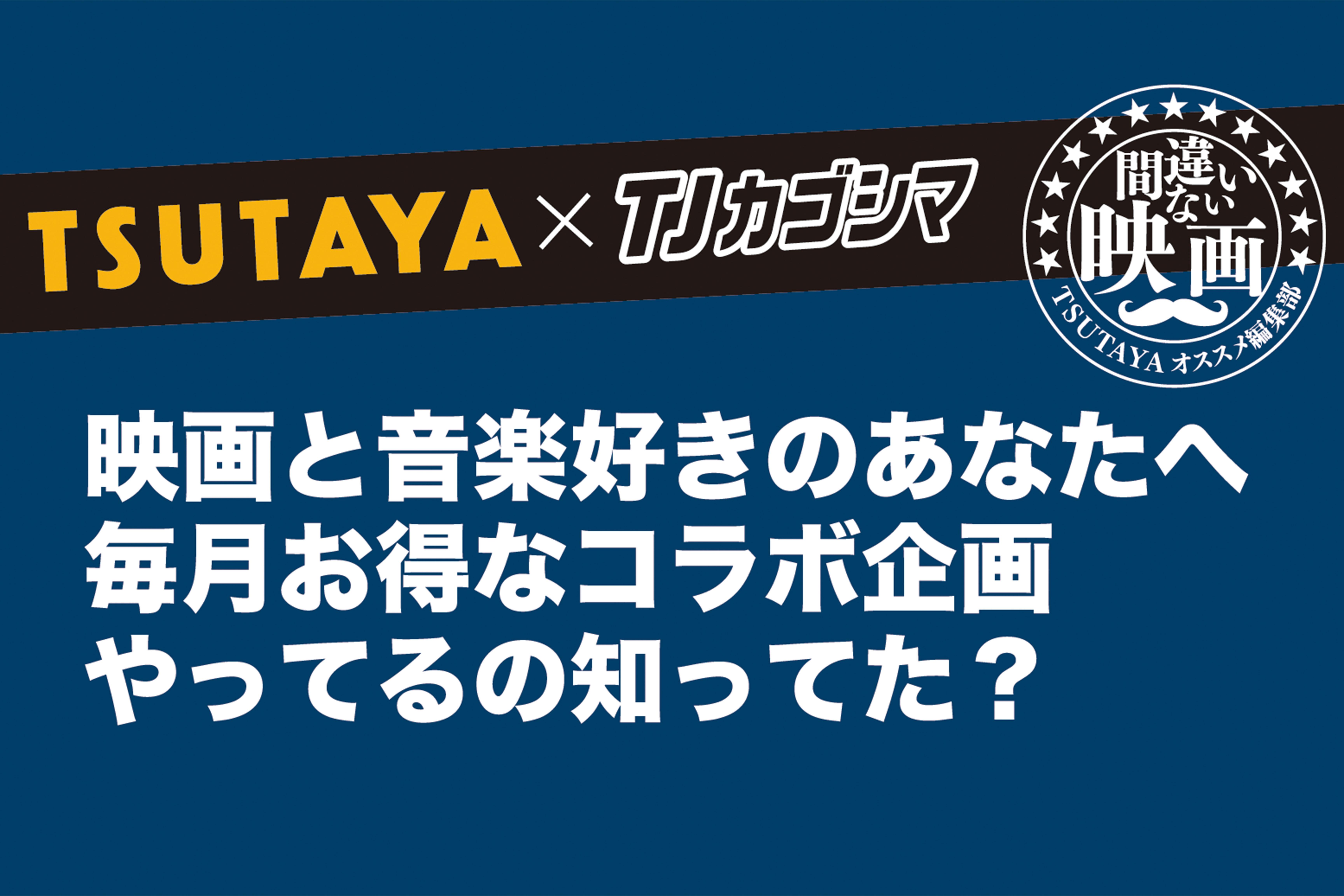 TJカゴシマとTSUTAYAがコラボしてるの知ってる?