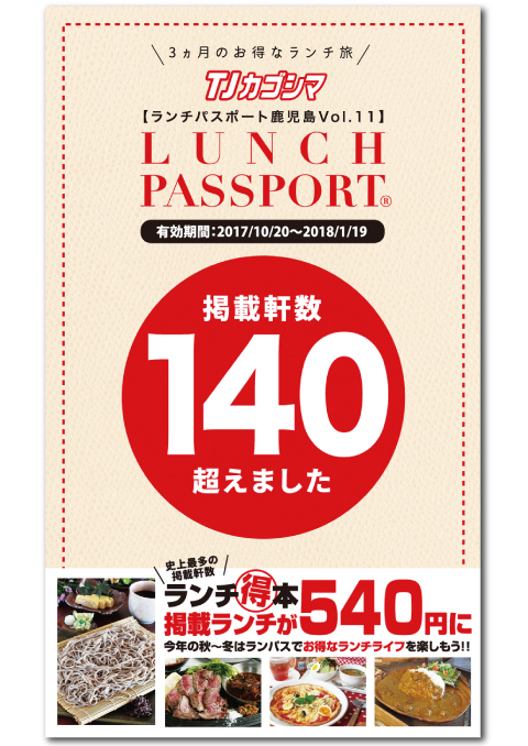 LUNCH PASSPORT Vol.11