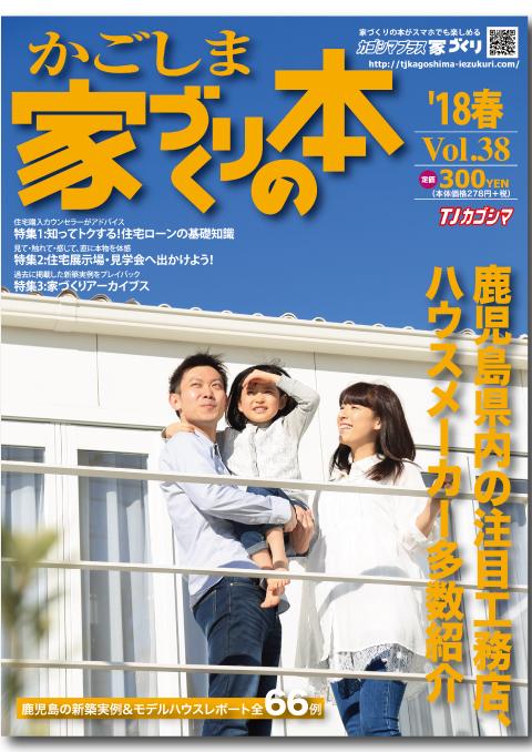 かごしま家づくりの本 Vol.38(2018年春号)