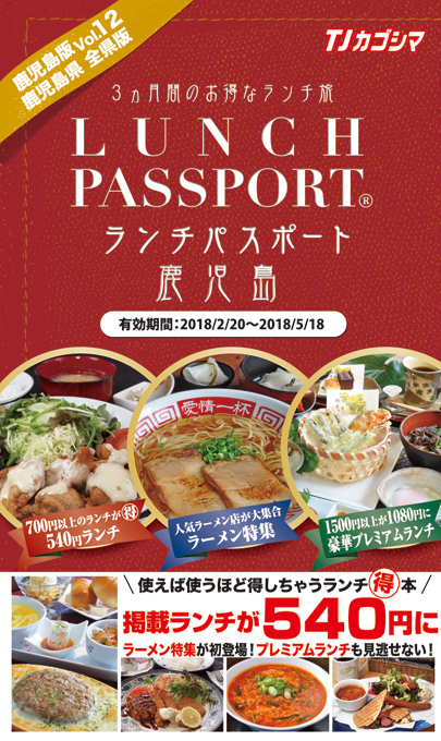 LUNCH PASSPORT Vol.12