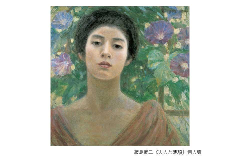 特別企画展「生誕150年記念 藤島武二展」