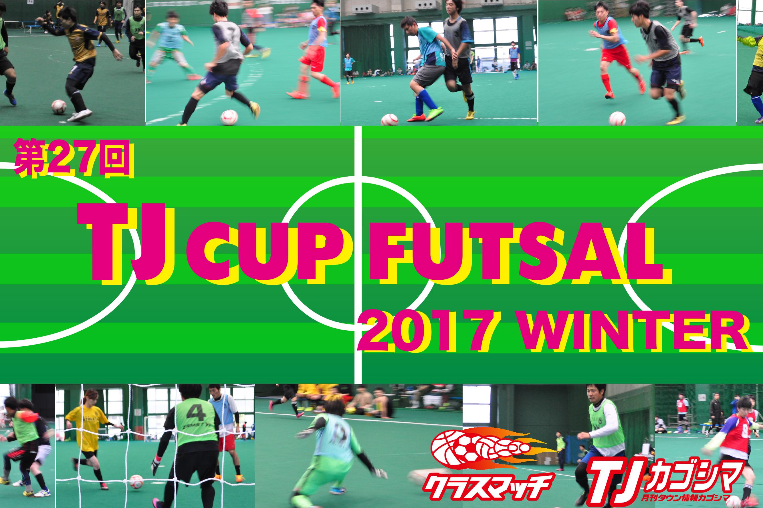 第27回TJ CUP FUTSAL 2017 WINTER