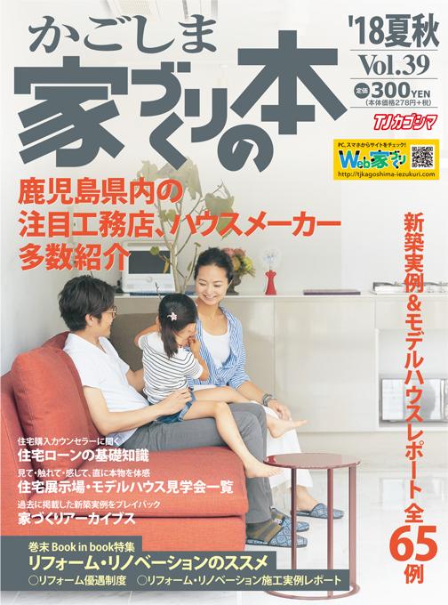 かごしま家づくりの本 Vol.39(2018年夏秋号)
