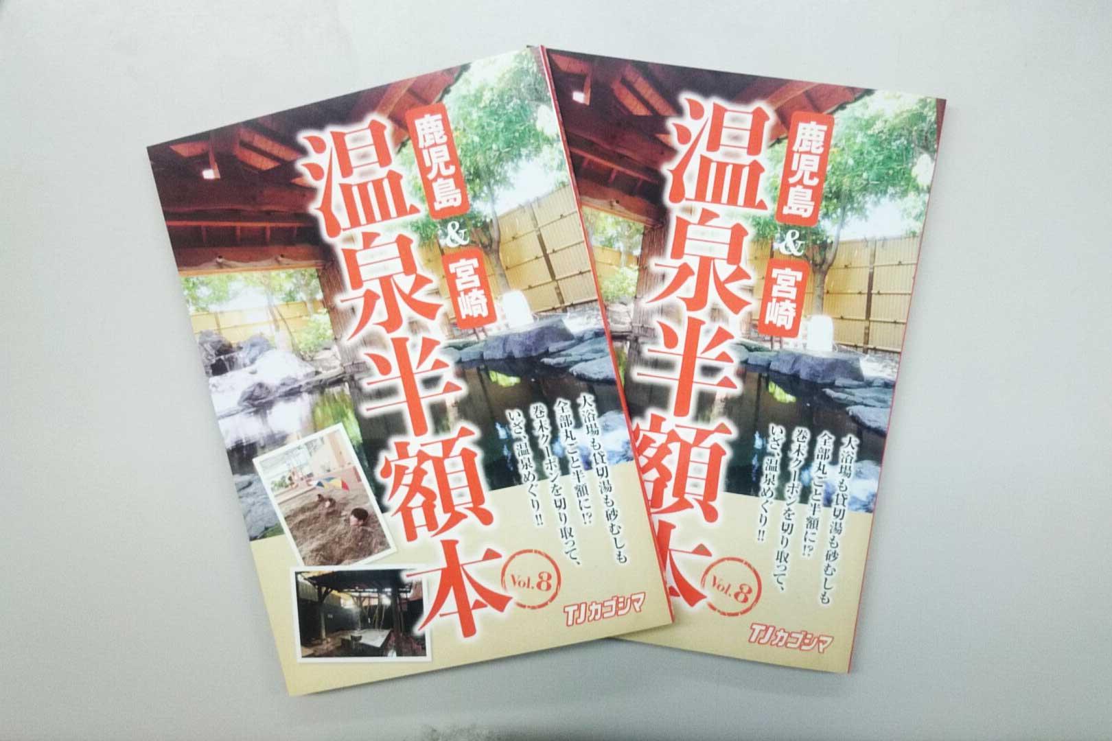年に1度のお楽しみ♪「温泉半額本」がついに発売!