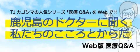 医療Q&A
