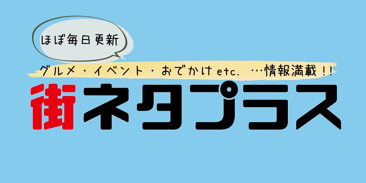 side_街ネタプラス-01