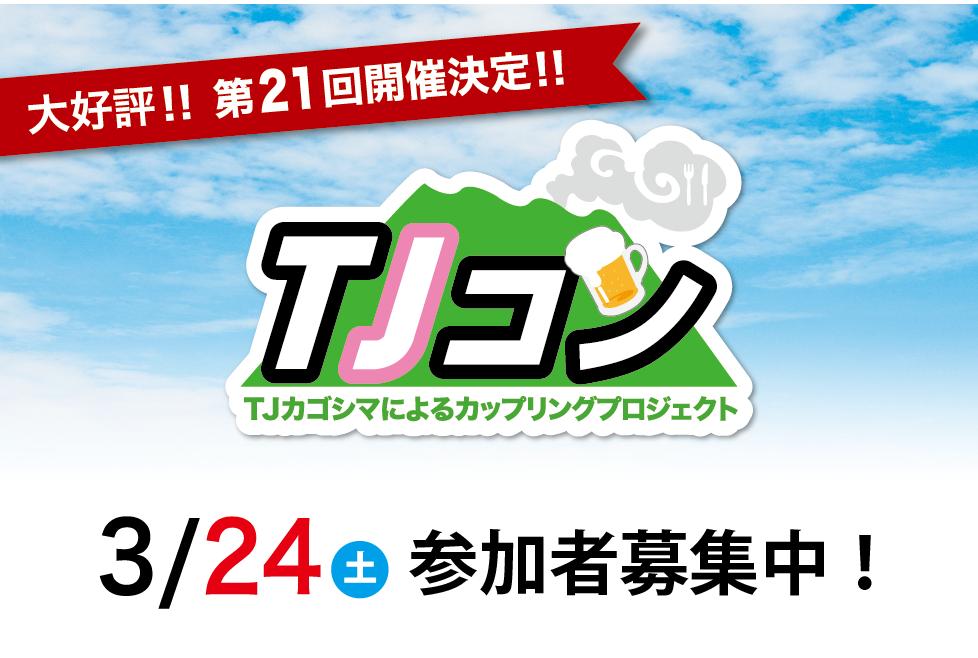 第21回『TJコン』〜TJカゴシマによるカップリングプロジェクト〜