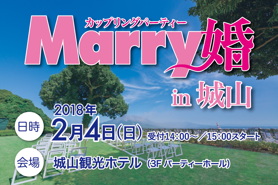カップリングパーティー「Marry婚 in 城山」