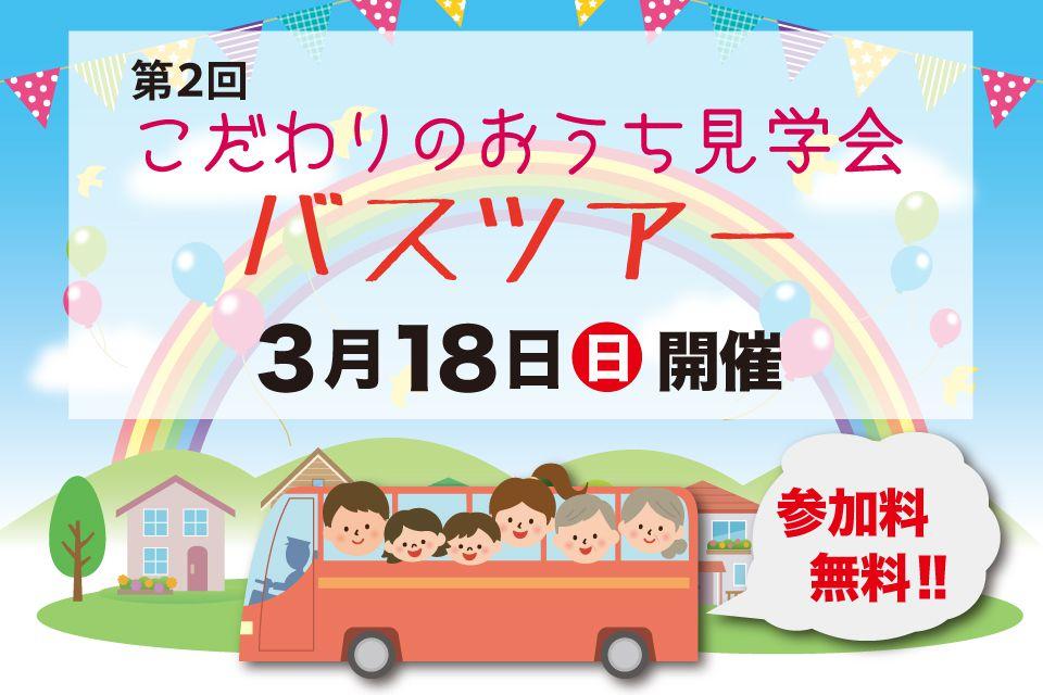 第2回こだわりのおうち見学会バスツアー