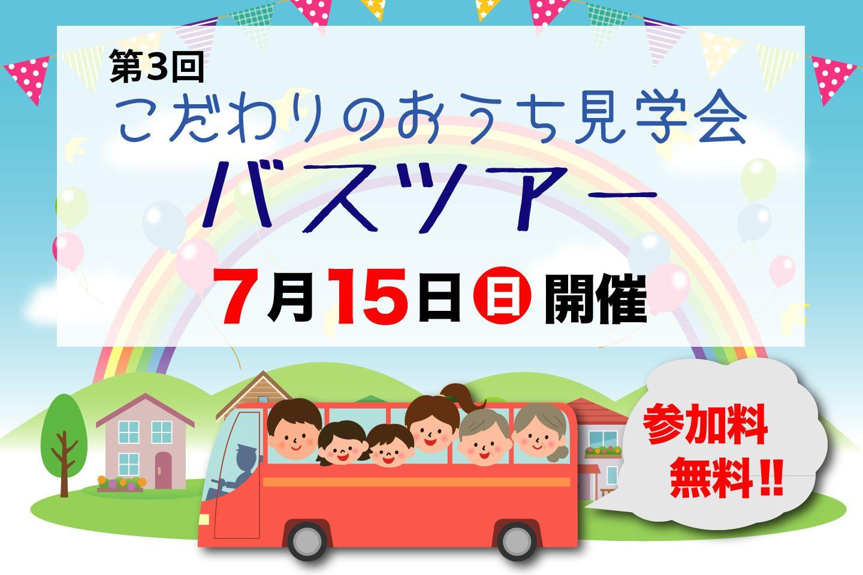 第3回こだわりのおうち見学会バスツアー