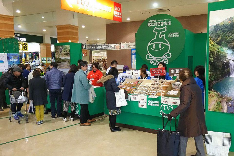 錦江町田舎市場