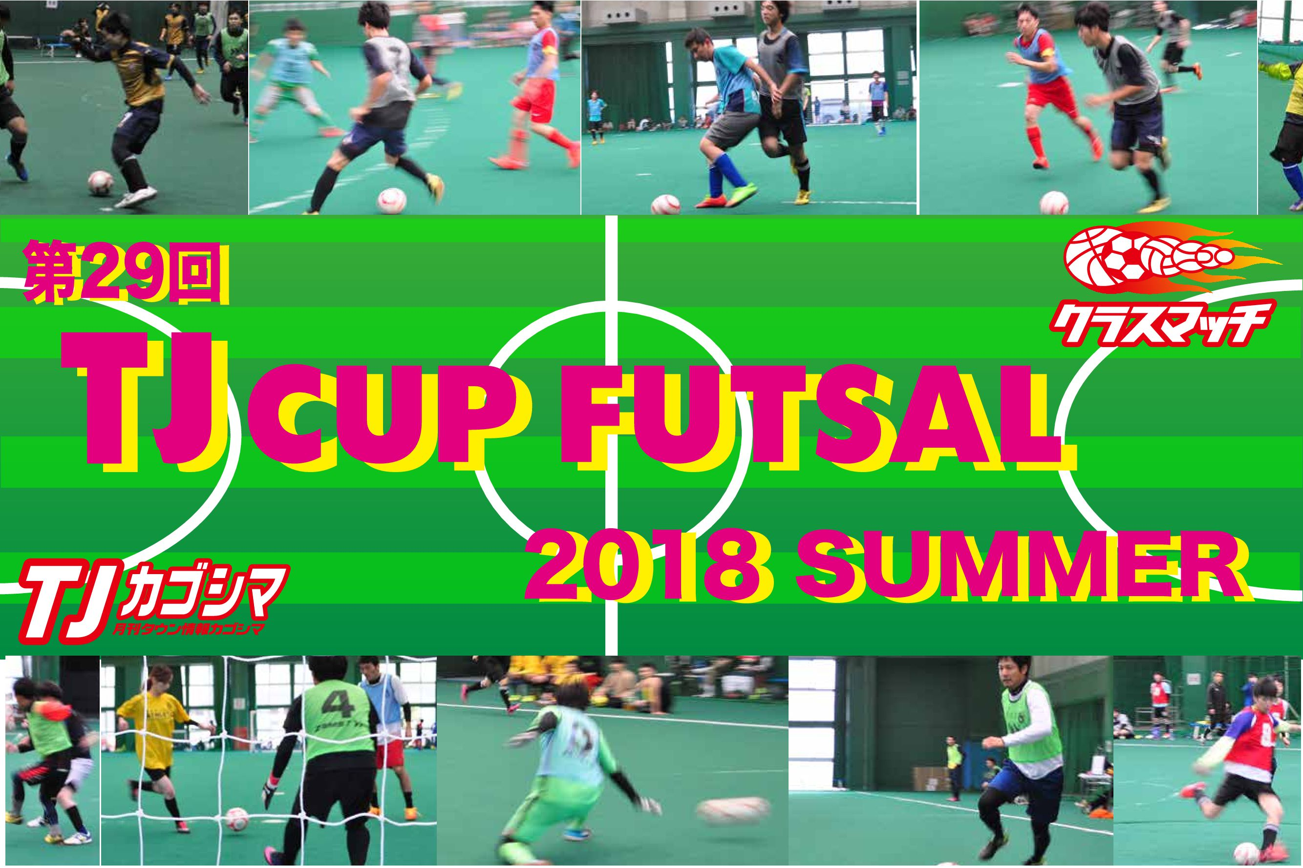 第29回 TJ CUP FUTSAL 2018 SPRING