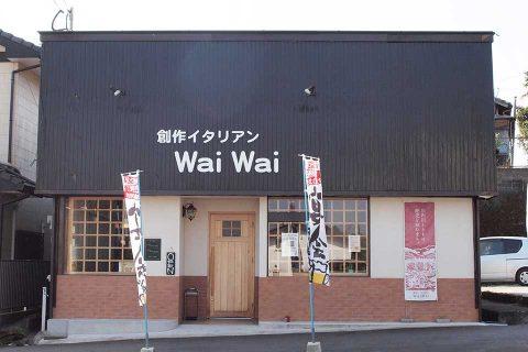 Wai-Wai/アイキャッチ