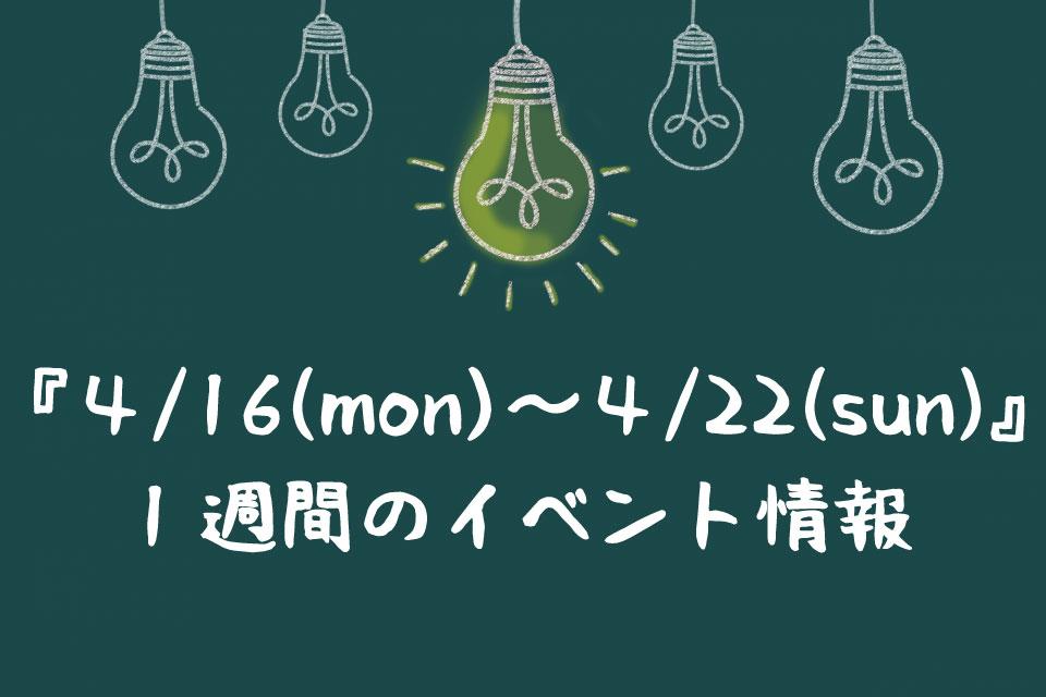 【4/16〜4/22】来週のイベント情報をチェック♪