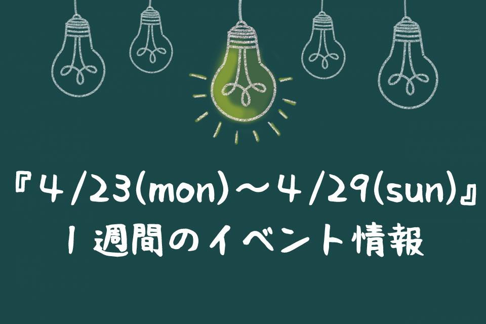 【4/23〜4/29】来週のイベント情報をチェック♪