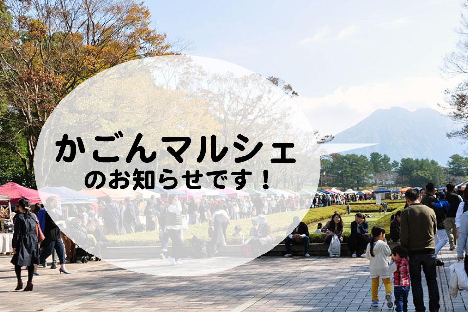 【かごんマルシェ】5月13日(日)開催予定の『第7回かごんマルシェ in 吉野公園』についてのお知らせ