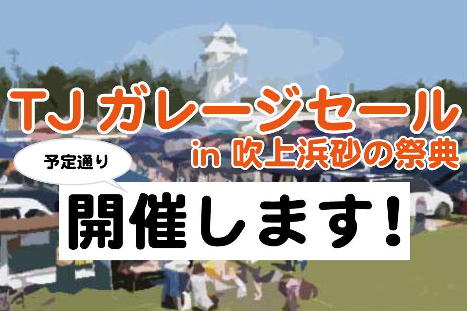【開催のお知らせ】TJガレージセール in 吹上浜砂の祭典は予定通り5月20日(日)に開催します!