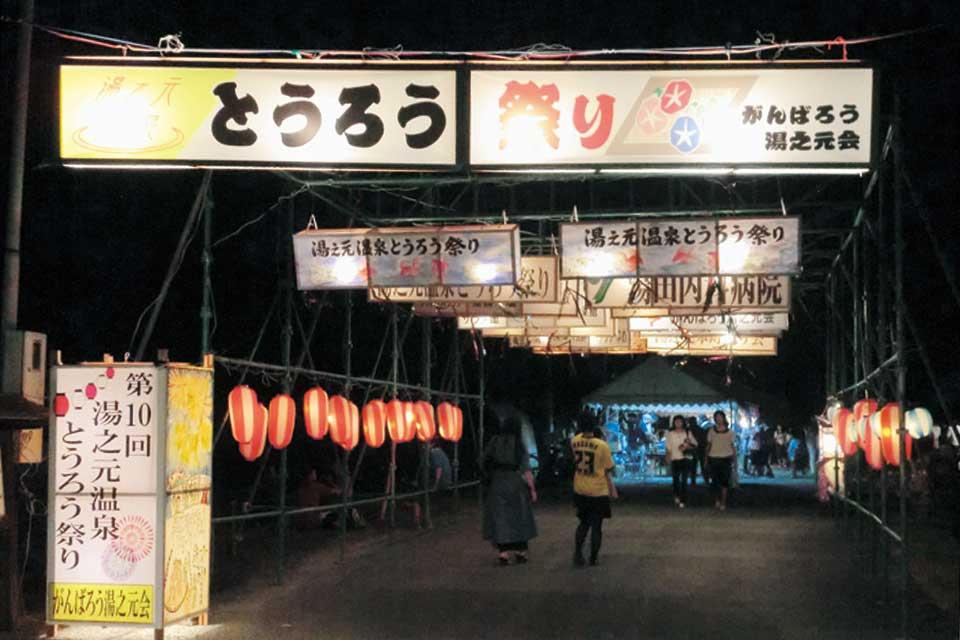 第3回湯之元温泉夏祭り