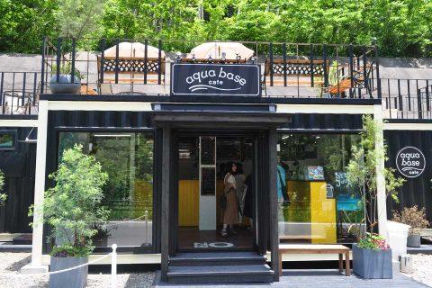カゴプラ-aqua-base-cafe