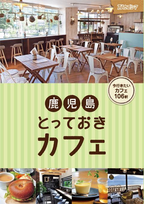鹿児島とっておきカフェ