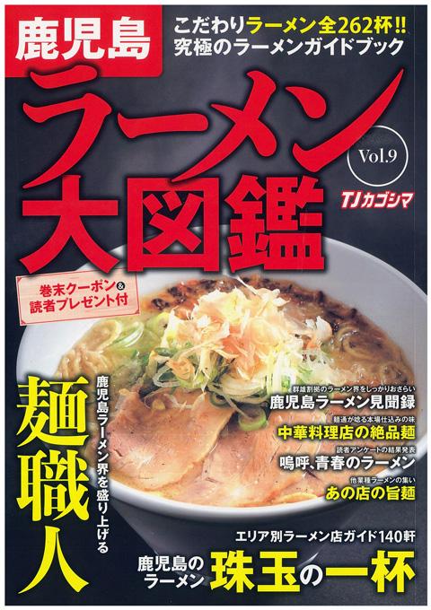 鹿児島ラーメン大図鑑 Vol.9