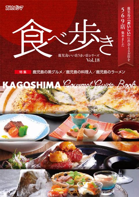 食べ歩き vol.18(かごしま いい店うまい店 シリーズ)