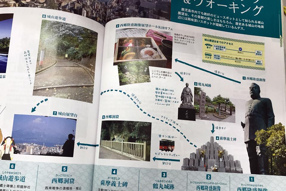 """秋の行楽シーズン""""西郷さん""""ゆかりの地を巡る旅はいかが?"""