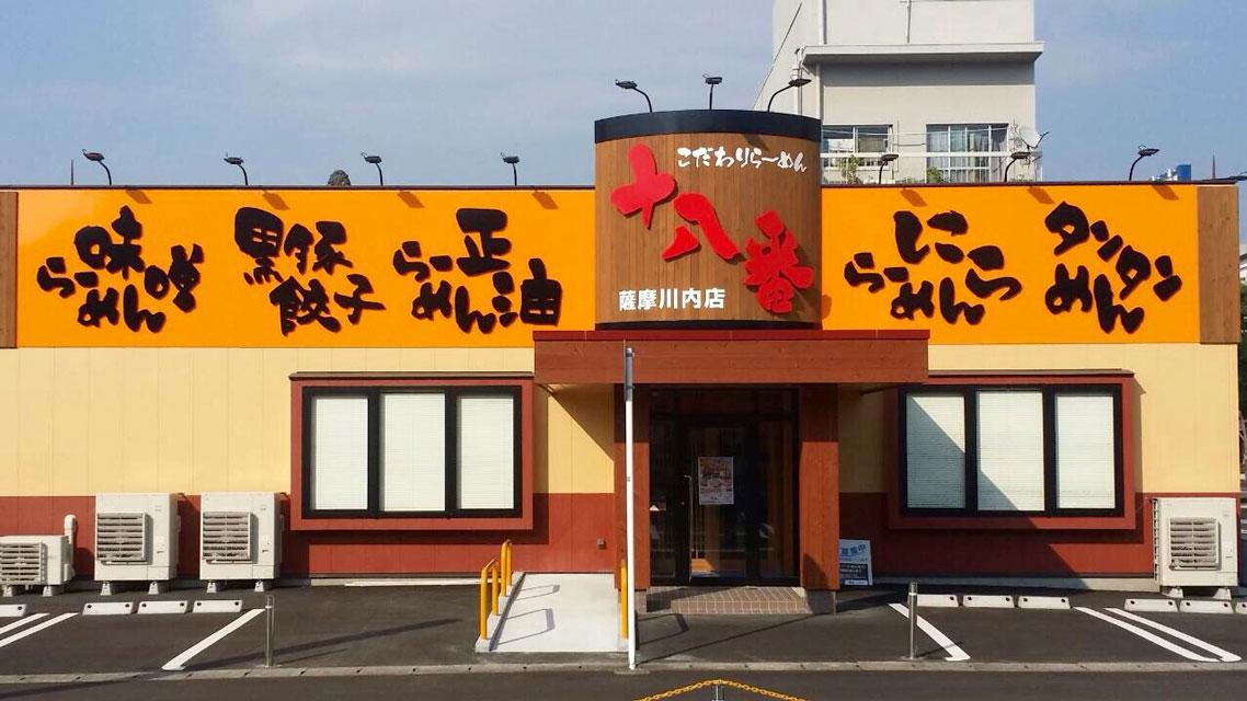 こだわりらーめん 十八番 薩摩川内店