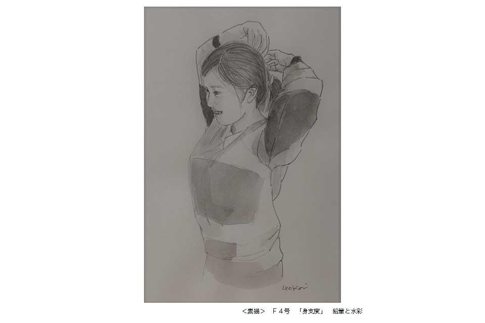 横井愼一個展「絵&陶のコラボする小さな世界」