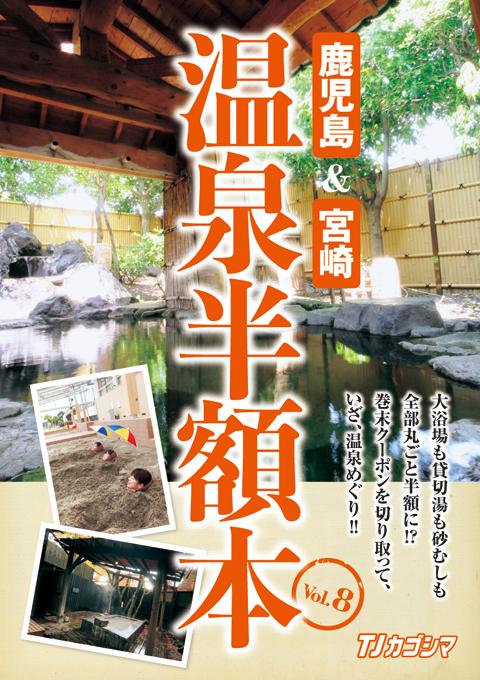鹿児島&宮崎 温泉半額本 Vol.8