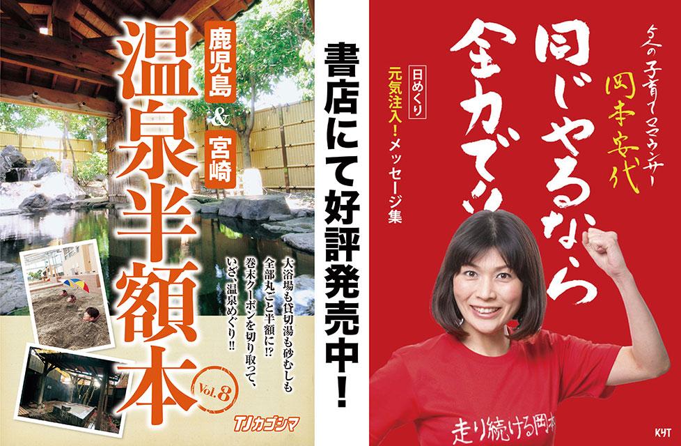 待望の人気温泉本最新版&話題のあの人のカレンダーに注目!