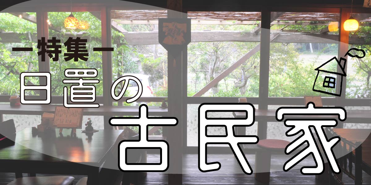 『日置の古民家』