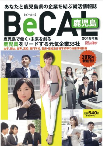あなたと鹿児島の企業を結ぶ集荷鹿児島つ情報誌「BeCAL(ビーカル)」