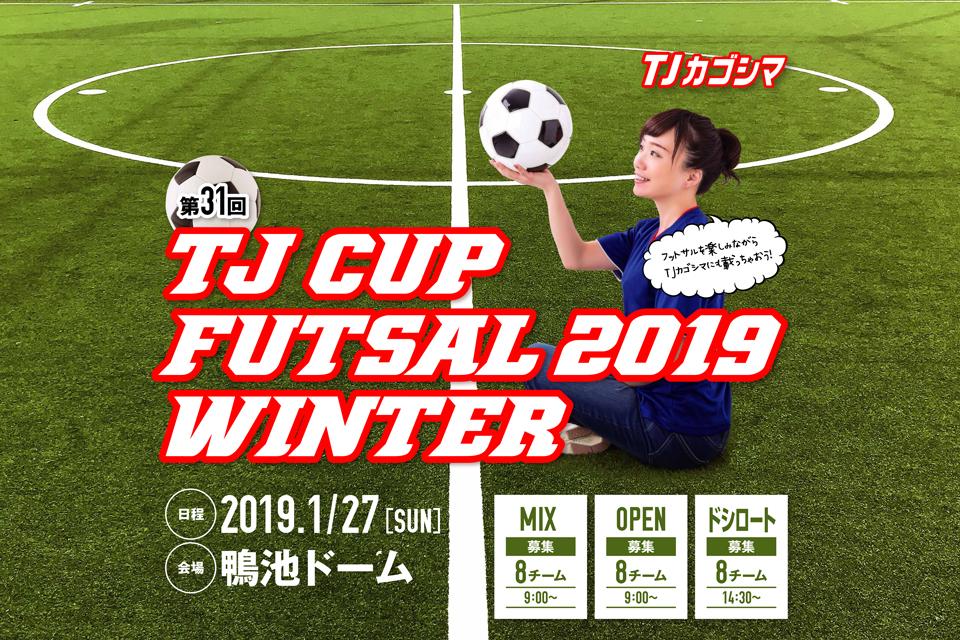 第31回 TJ CUP FUTSAL 2019 WINTER