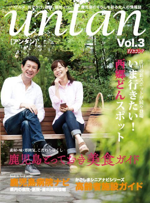 untan(アンタン)Vol.3