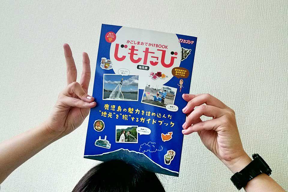 鹿児島の魅力をぎゅぎゅっと詰め込んだガイドブック「じもたび」発売