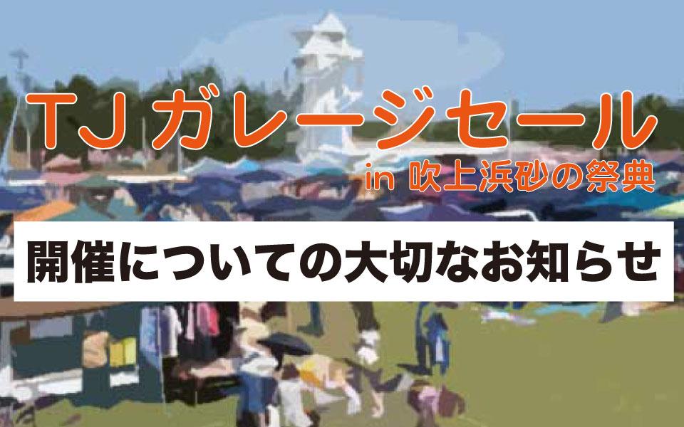 【TJガレージセール】5月20日(日)開催予定の『TJガレージセール  in 吹上浜砂の祭典』についてのお知らせ