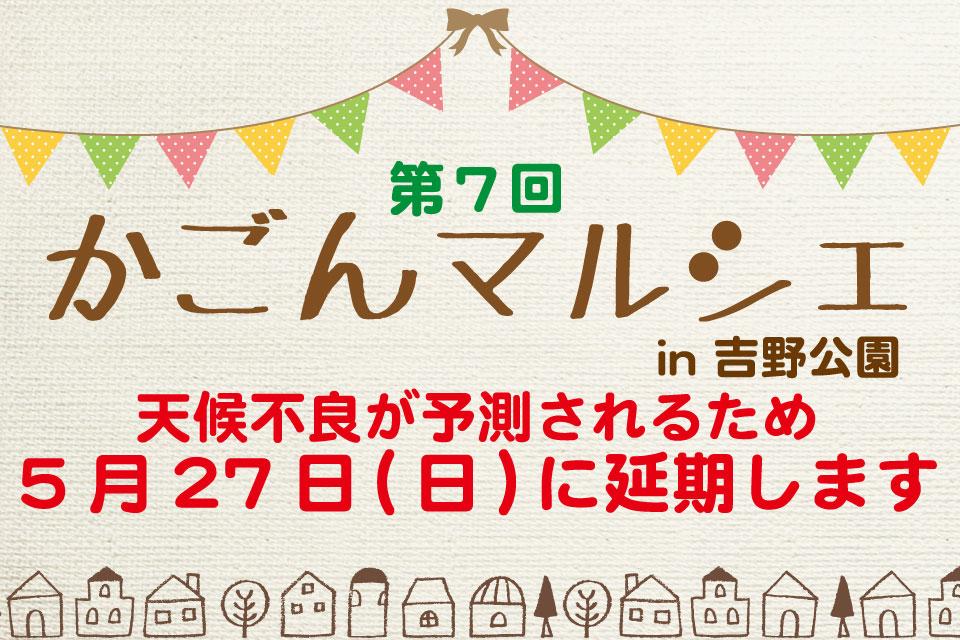 【延期のお知らせ】第7回 かごんマルシェ in 吉野公園は、5月27日(日)に延期します