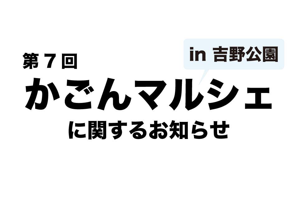 【かごんマルシェ】5月27日(日)開催予定『第7回かごんマルシェ in 吉野公園』についてのお知らせ